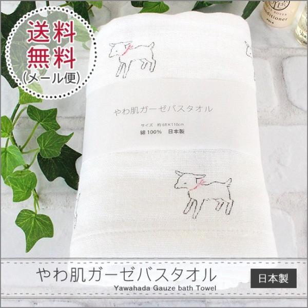 バスタオル ガーゼタオル 赤ちゃん用 ベビー ダブルガーゼ 綿100% 日本製|yasashii-kurashi