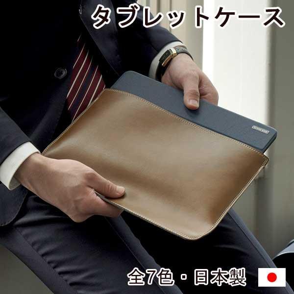 タブレットケース無地スリーブケースシンプルレザーマルチケースiPadpro10.2インチ11インチ日本製IPADC