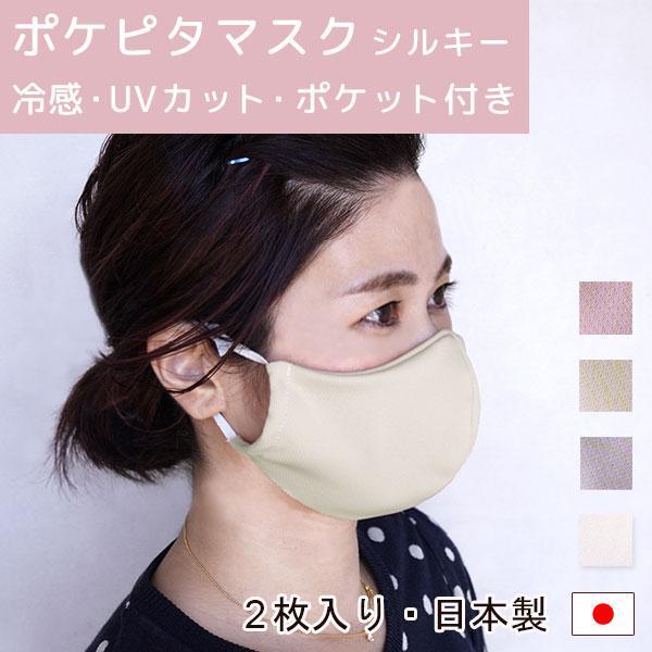 2枚入り マスク 日本製 「ポケピタマスク シルキー」 マスクカバー フィルターポケット付き 洗える UVカット 夏 接触冷感 即納 MASK3