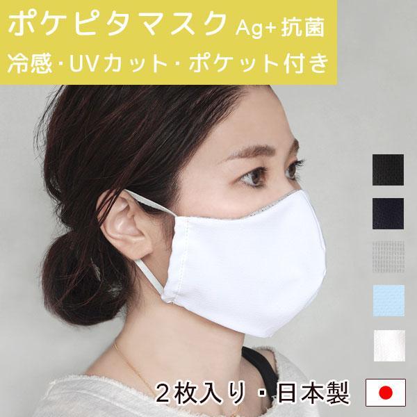 2枚入り マスク 日本製 ポケピタマスク Ag+ 抗菌 マスクカバー フィルターポケット付き 接触冷感 ひんやり 夏 UVマスク 即納 MASK4