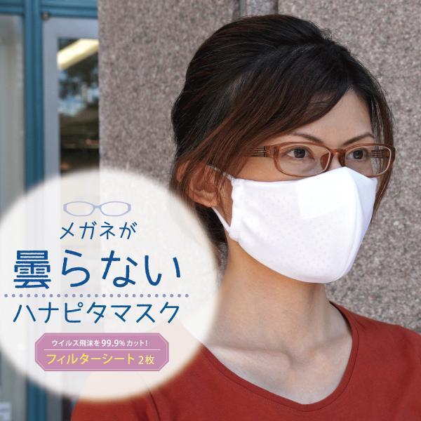 メガネが曇らない ハナピタマスク 安心セット ノーズフィッター ウイルス防止シート 眼鏡 受験 男女兼用 大人 速乾 繰り返し使える 1枚入り 日本製 MASKR