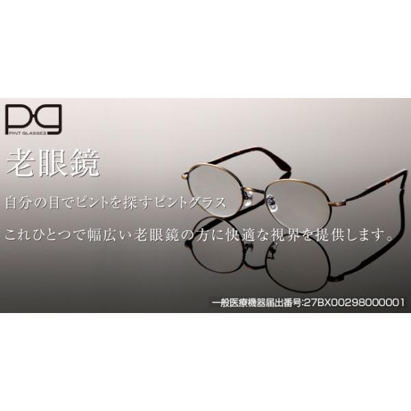 ピントグラス 視力補正用メガネ (老眼鏡 度数 調節 シニアグラス 近視 遠視 メガネ 視力 ブルーライト カット パソコン スマホ 純烈 なないろ日和 )|yasashisa|02