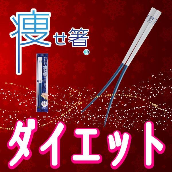 痩せ箸(やせばし) STYMB60 ダイエット 箸 22cm 日本製 マーブルブルー yasebashi