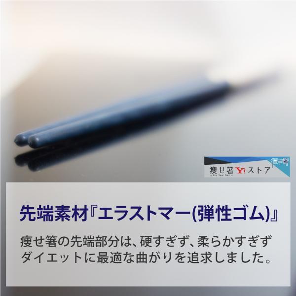 痩せ箸(やせばし) STYMB60 ダイエット 箸 22cm 日本製 マーブルブルー yasebashi 03