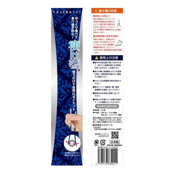 痩せ箸(やせばし) STYMB60 ダイエット 箸 22cm 日本製 マーブルブルー yasebashi 04