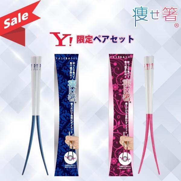 痩せ箸(やせばし)  ダイエット 箸 お得なペアセット ブルー&ピンク|yasebashi