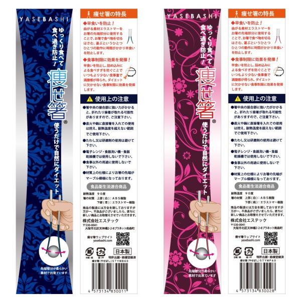 痩せ箸(やせばし)  ダイエット 箸 お得なペアセット ブルー&ピンク|yasebashi|03