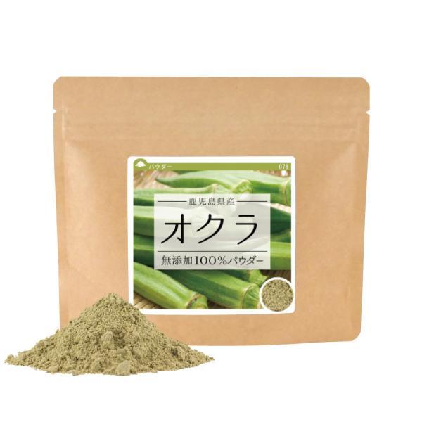 オクラ (鹿児島県産) 無添加 100%パウダー 560g (70g ×8個) おくら 陸蓮根 ネバネバ 野菜 粉末