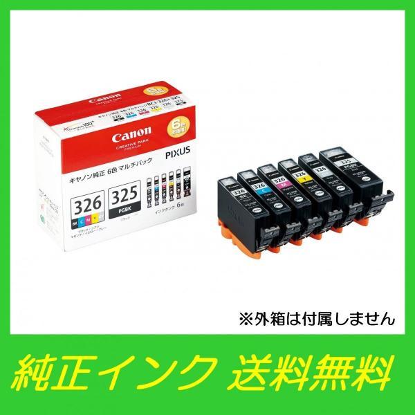 BCI-326+325/6MP 純正 Canon インクカートリッジ 6色マルチパック 〇送料無料・純正箱なし・アウトレット yasui-ink