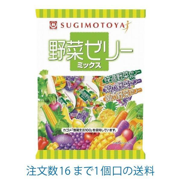 杉本屋 野菜ゼリーミックス 22g 21個入 注文数16まで1個口の送料で発送|yasui-shouten