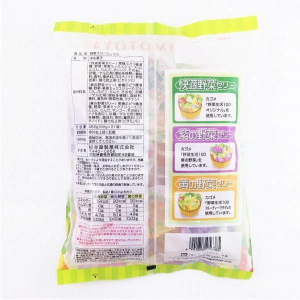 杉本屋 野菜ゼリーミックス 22g 21個入 注文数16まで1個口の送料で発送|yasui-shouten|03