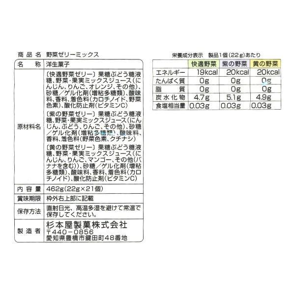 杉本屋 野菜ゼリーミックス 22g 21個入 注文数16まで1個口の送料で発送|yasui-shouten|04