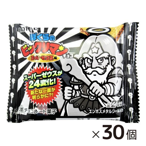 ビックリマン ぼくらのビックリマン スーパーゼウス編 30個入 BOX ビックリマンチョコ 2019年3月19日発売予定 ロッテ 注文数16まで1個口の送料で発送|yasui-shouten