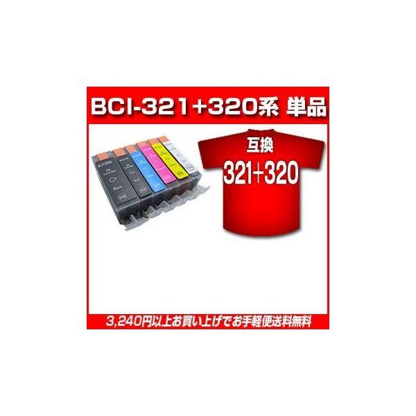 互換性インク 激安 キャノン 互換インク 激安 キヤノン BCI-321+320系 単品(染料)|yasuizemart