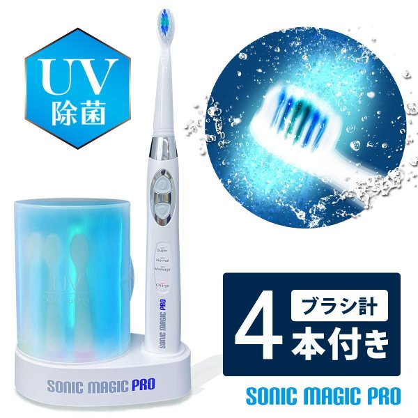 ソニックマジックプロ 音波電動歯ブラシ