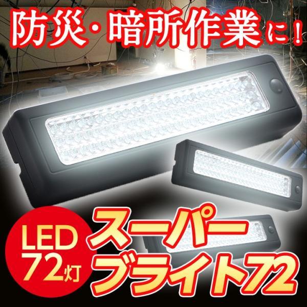 LED懐中電灯 72灯 LEDライトバー 驚異の超大光量 磁石 フック付き 懐中電灯 ハンディライ ト 小型 防災 停電|yasuizemart