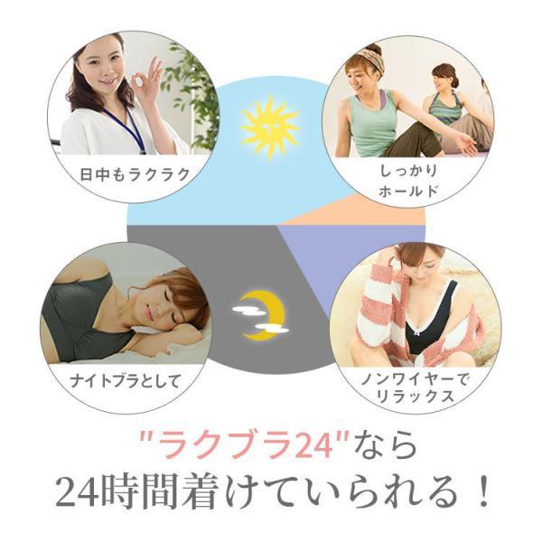ナイトブラ 育乳 効果 ノンワイヤー 育乳ブラ 大きいサイズ バストアップ ラクブラ24 2枚|yasuizemart|13