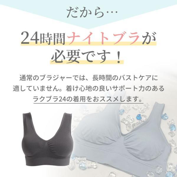 ナイトブラ 育乳 効果 ノンワイヤー 育乳ブラ 大きいサイズ バストアップ ラクブラ24 2枚|yasuizemart|19