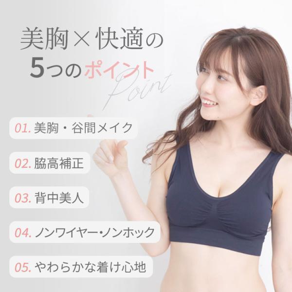 ナイトブラ 育乳 効果 ノンワイヤー 育乳ブラ 大きいサイズ バストアップ ラクブラ24 2枚|yasuizemart|05