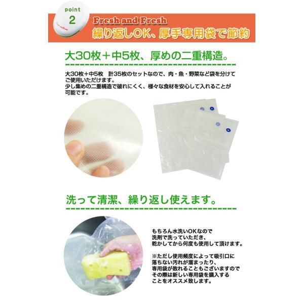 家庭用真空パック器 フレッシュ&フレッシュ フードシーラー 何度も使用できる保存袋35枚セットで真空保存|yasuizemart|04