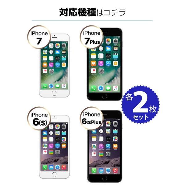 2枚 iPhone7対応 強化ガラス液晶保護フィルム iPhone7 iPhone7Plus iPhone6s iPhone6sPlus iPhoneSE iPhone5s|yasuizemart|02
