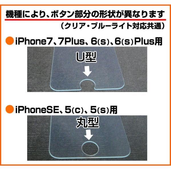 2枚 iPhone7対応 強化ガラス液晶保護フィルム iPhone7 iPhone7Plus iPhone6s iPhone6sPlus iPhoneSE iPhone5s|yasuizemart|04