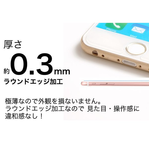 2枚 iPhone7対応 強化ガラス液晶保護フィルム iPhone7 iPhone7Plus iPhone6s iPhone6sPlus iPhoneSE iPhone5s|yasuizemart|06