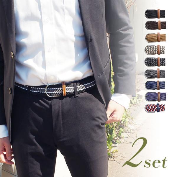 ベルト メンズ レディース ビジネス メッシュベルト カジュアル 穴なし ゴムベルト 2本 yasuizemart
