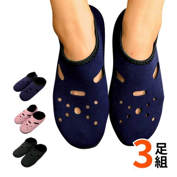 ルームシューズ 3足組or2足組 足が冷える人におすすめ 保温保湿性に優れています 温泉ソックス 冷え対策 保温グッズ 冷えとり靴下|yasuizemart