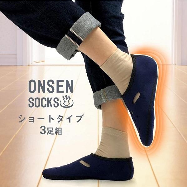 ルームシューズ 3足組or2足組 足が冷える人におすすめ 保温保湿性に優れています 温泉ソックス 冷え対策 保温グッズ 冷えとり靴下|yasuizemart|03
