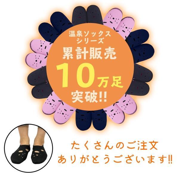 ルームシューズ 3足組or2足組 足が冷える人におすすめ 保温保湿性に優れています 温泉ソックス 冷え対策 保温グッズ 冷えとり靴下|yasuizemart|06