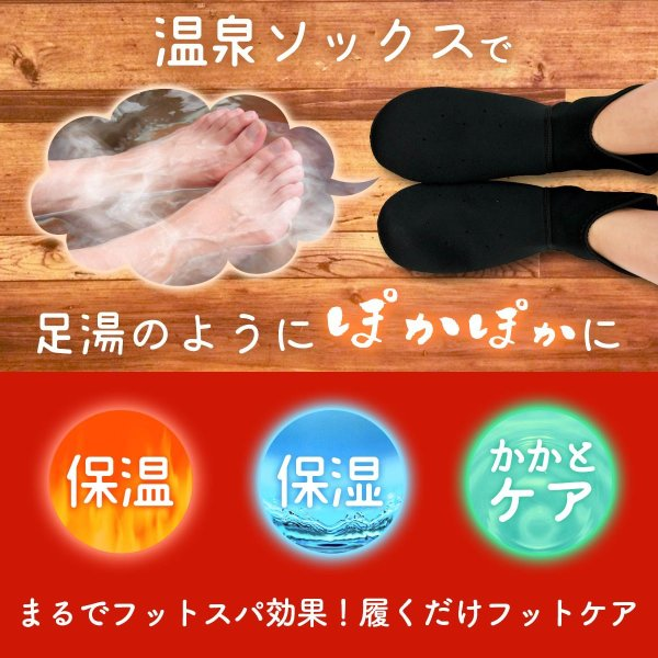 ロング3足組 温泉ソックス リバーシブル仕様 発熱ソックス 発熱靴下 メンズ レディース キッズ あたたか あったか  保温 足浴 保湿 発熱  フットケア (S1)|yasuizemart|07