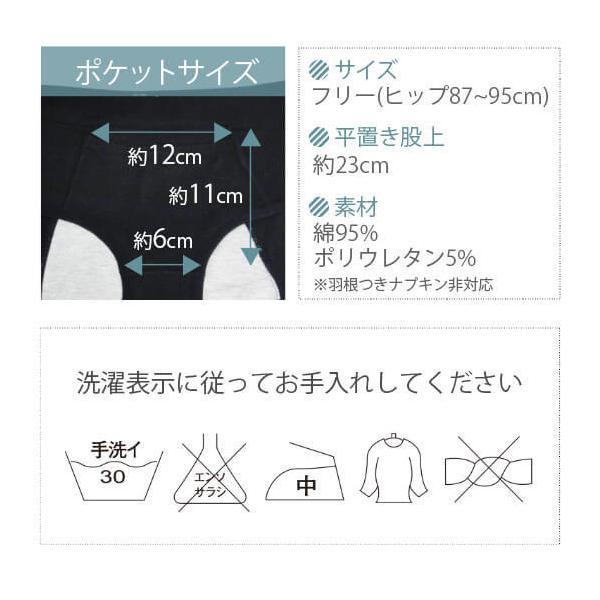 昼用・夜用 サニタリーショーツ 3枚セット ポケット付き、ポケットなしが選べる 生理用パンツ 安心 選べるカラー パステル 綿95% 送料無料|yasuizemart|16