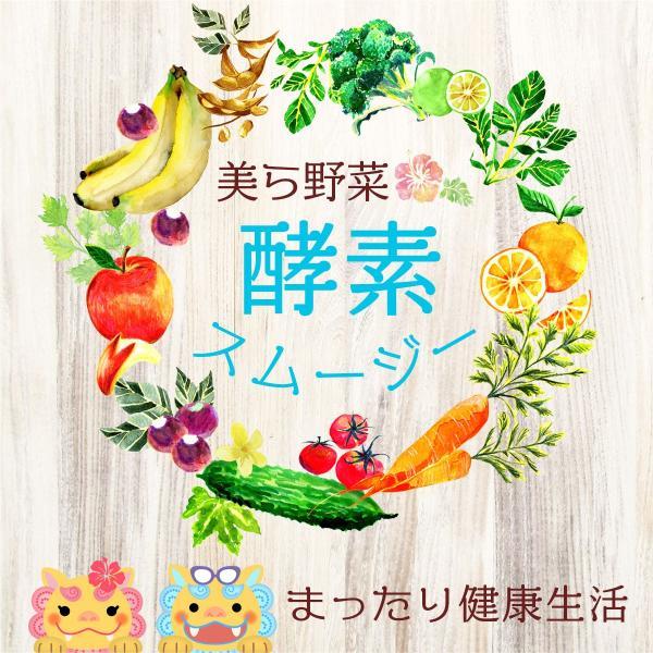 82%OFF 美ら野菜酵素 ぴかぷるスムージー 長寿の国沖縄からお届け 酵素 配合 酵素スムージー ダイエット|yasuizemart|02