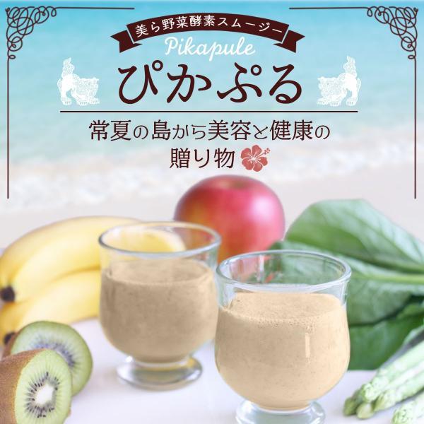 82%OFF 美ら野菜酵素 ぴかぷるスムージー 長寿の国沖縄からお届け 酵素 配合 酵素スムージー ダイエット|yasuizemart|06