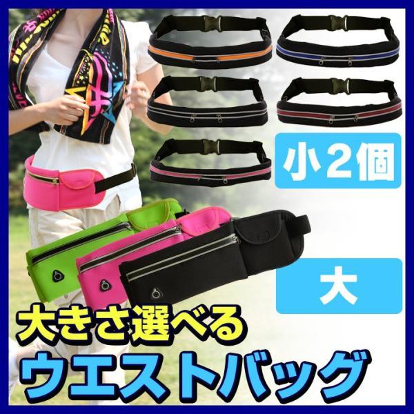 大きさ選べるウエストバッグ 大 小2個 ウエストバッグ ウエストポーチ ランニングポーチ ジョギングポーチ|yasuizemart