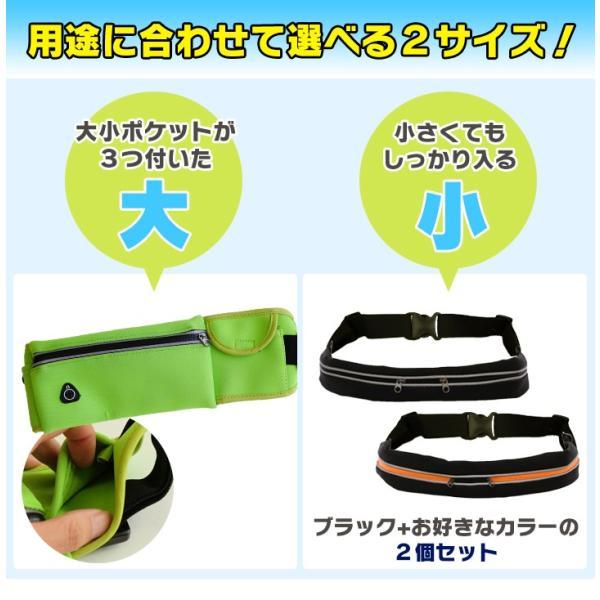 大きさ選べるウエストバッグ 大 小2個 ウエストバッグ ウエストポーチ ランニングポーチ ジョギングポーチ|yasuizemart|02