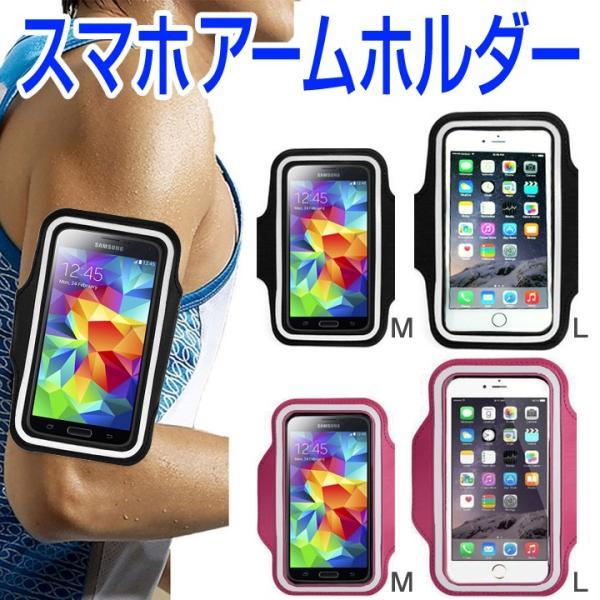 スマートフォン用アームホルダー アームバンド 6plus スマホ スマートフォン|yasuizemart