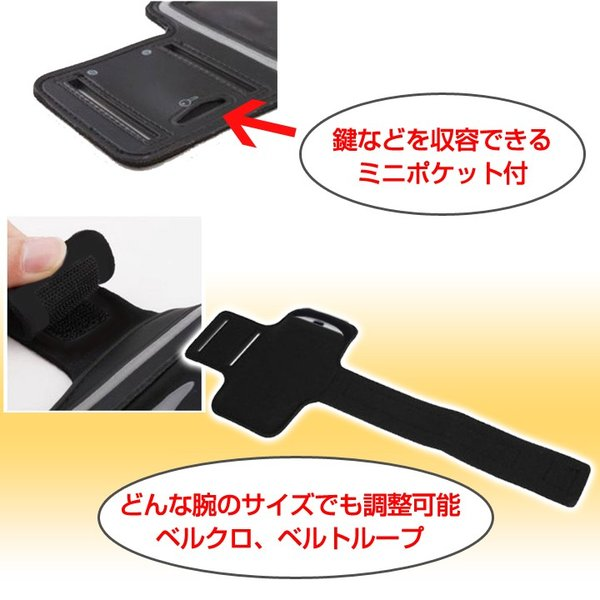 スマートフォン用アームホルダー アームバンド 6plus スマホ スマートフォン|yasuizemart|05