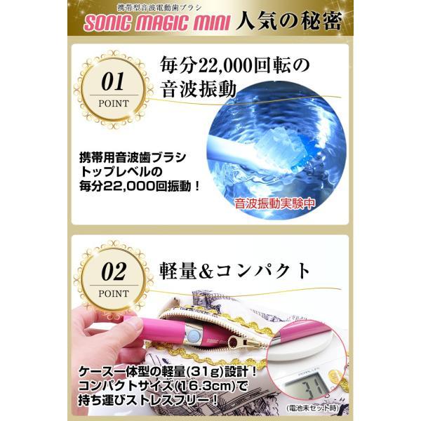 ソニックマジックミニ 2本セット 変えブラシ4本付き 携帯するオーラルケア ポケット電動歯ブラシ 軽量コンパクトで持ち運びに便利 レディース メンズ|yasuizemart|03