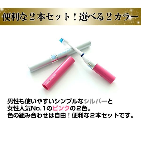 電動歯ブラシ 携帯 音波歯ブラシ ソニックマジック ミニ 2個セット 替えブラシ4本付 軽量|yasuizemart|06