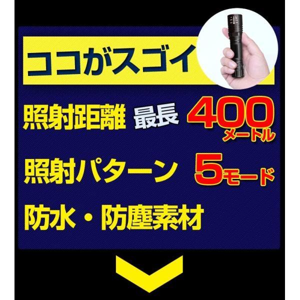 T6 高性能 2個組 LEDハンディライト 懐中電灯 最大400m先まで照射 高性能懐中電灯|yasuizemart|02