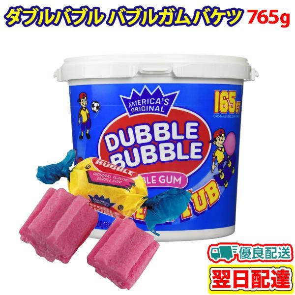 ダブルバブル バブルガムバケツ 765g 輸入菓子