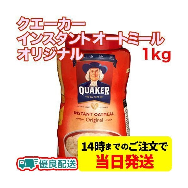 クエーカー インスタントオートミール オリジナル 1kg 輸入菓子