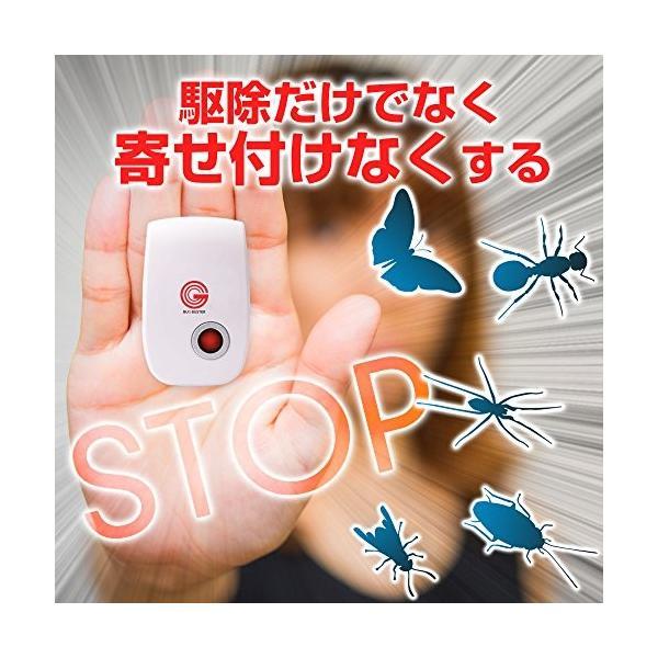 バグバスター 害虫駆除 360度シャットアウト 省エネ 害虫撃退 日本語説明書 yasukabai 03