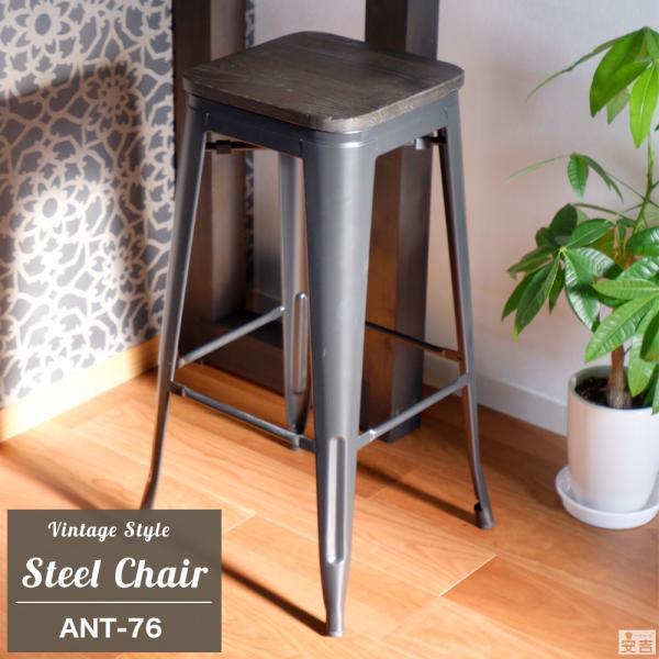 スチール製 カウンターチェア 天然木座面 ANT-76 カウンター椅子 バーチェア スツール アイアンチェア ヴィンテージチェア スタキングチェア