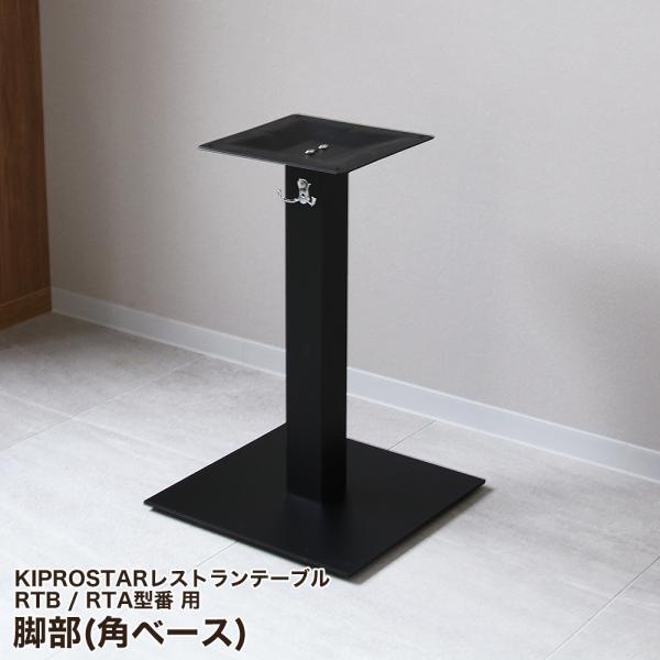 テーブル脚アイアン業務用レストランテーブル用脚一式アイアン脚支柱1本分角ベース高さ675mmテーブル机ダイニング店舗