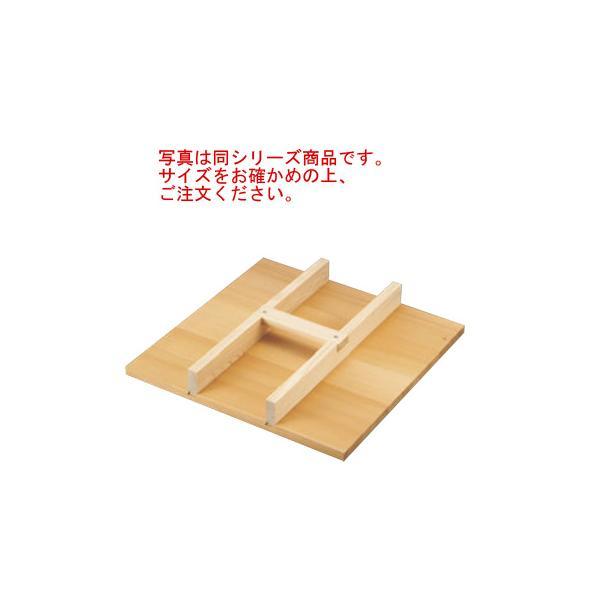EBM さわら 角セイロ手付蓋 45cm用(540×540)