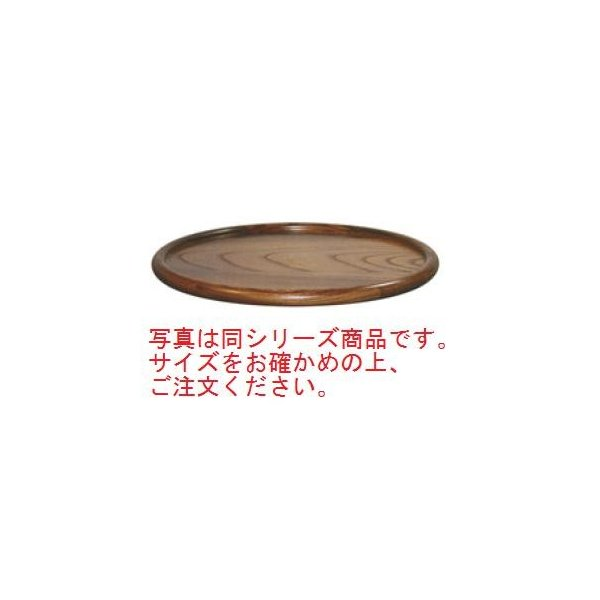 けやき ラウンドトレー(オイルカラー)130012 30cm