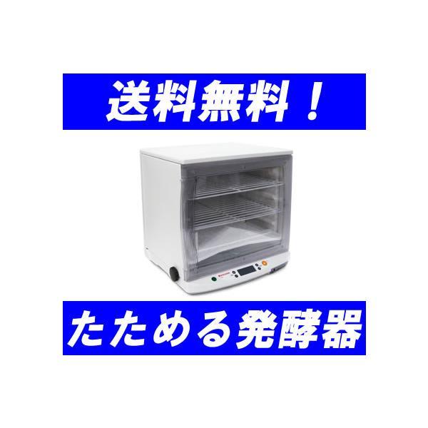 送料無料!日本ニーダーKNEADER たためる発酵器 PF102 電子発酵器/畳んでコンパクト収納【代引き不可】